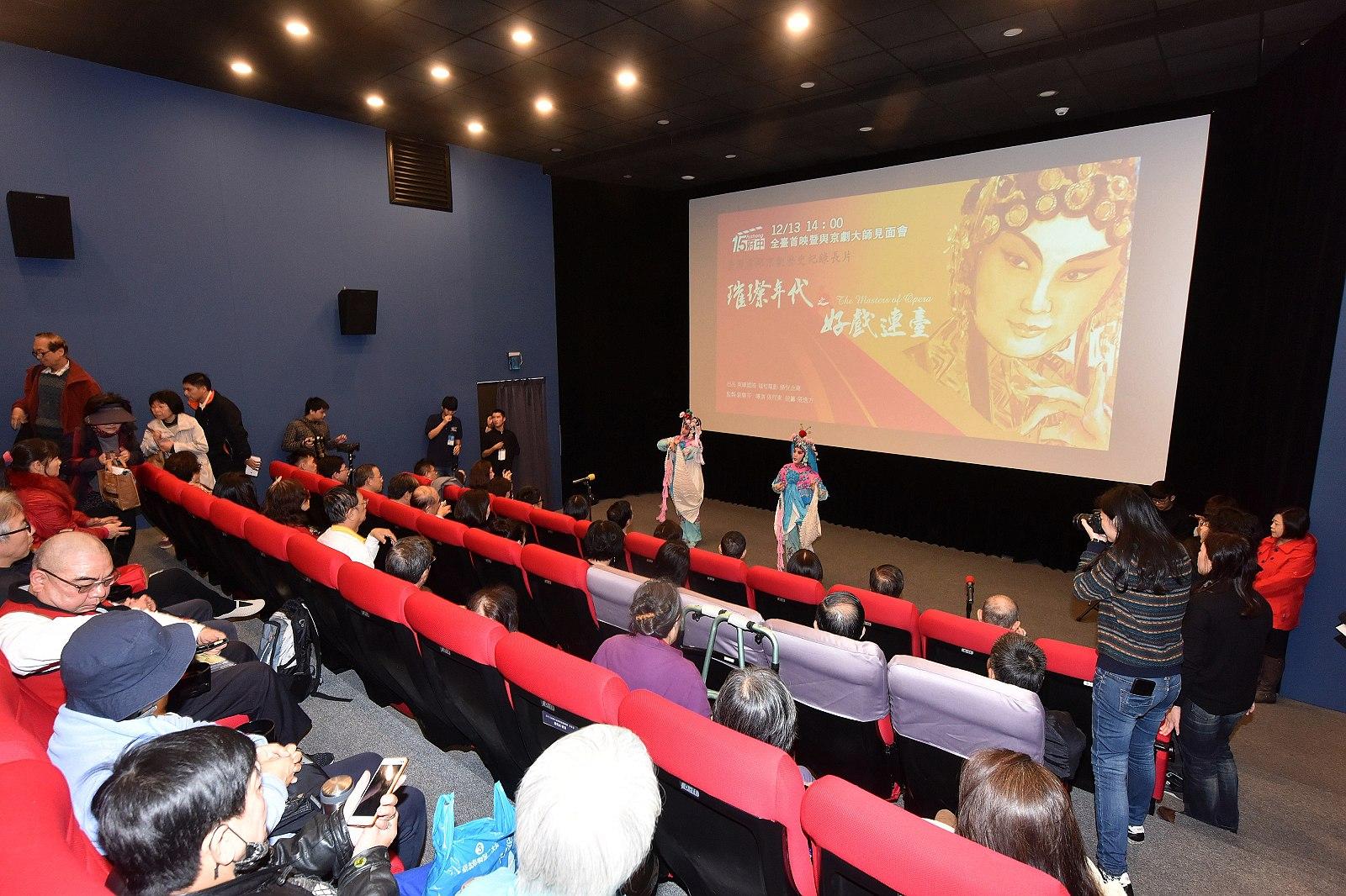 文化大學中國戲劇系學生演出京劇「小放牛」