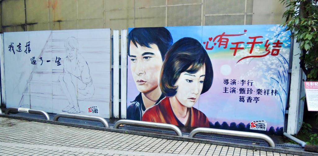 走進臺灣電影時光 電影看板師現場手繪重溫往昔老戲院回憶