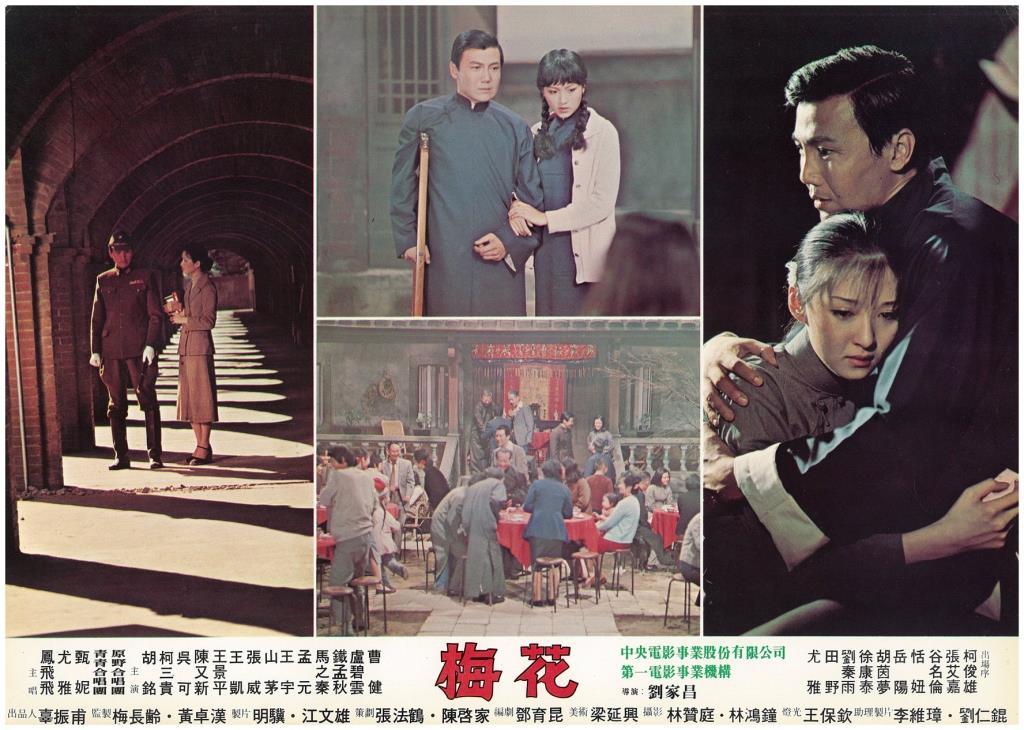 府中15臺灣電影特展,邀你來看老電影