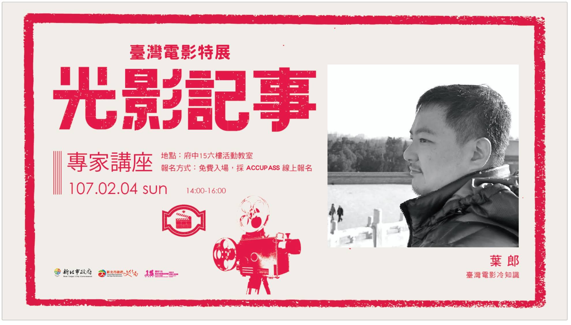 府中15臺灣電影特展,資深影評人開講分享電影冷知識