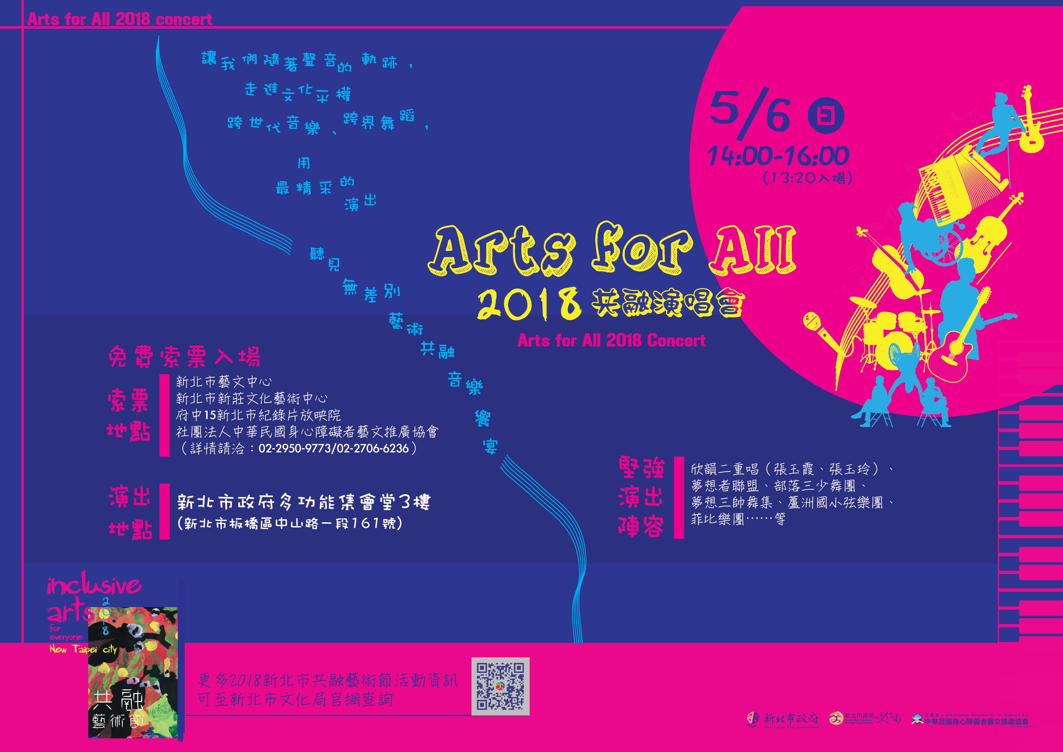 Arts for All:2018共融演唱會  4/25 開放索票