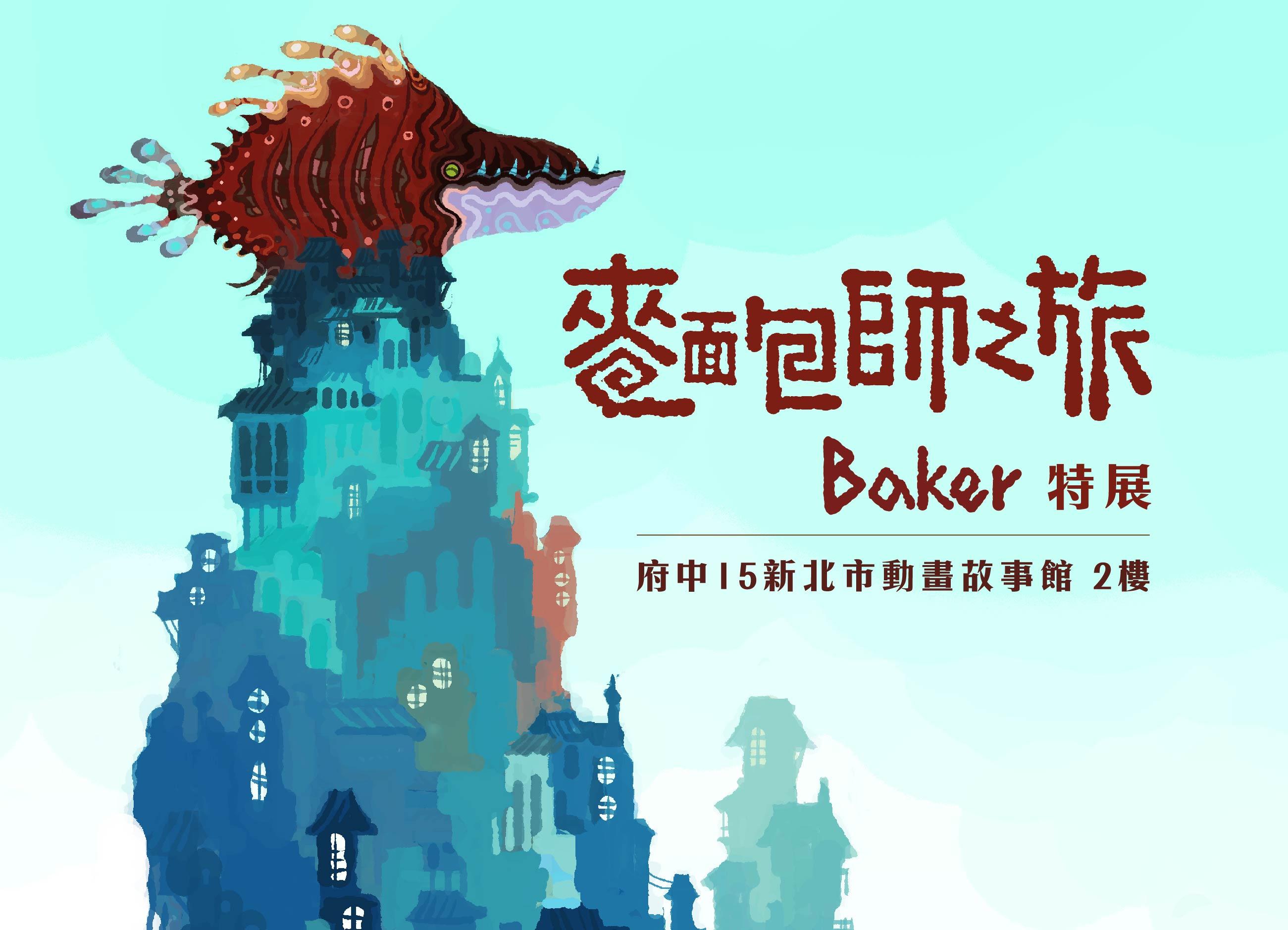 麵包師之旅Baker-陳穩升漫畫創作展