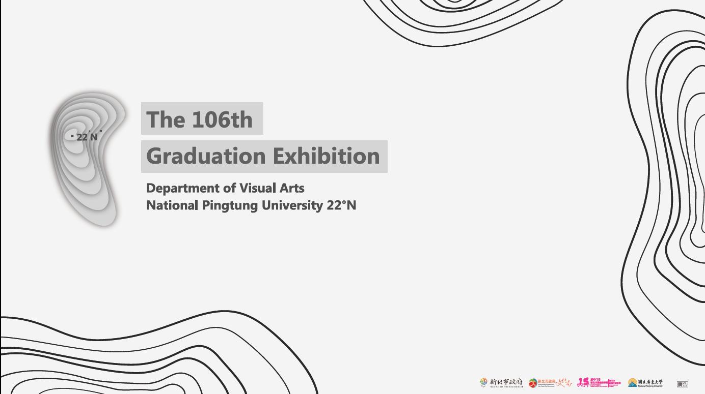 國立屏東大學視覺藝術學系106級畢業展數位組【22°N】