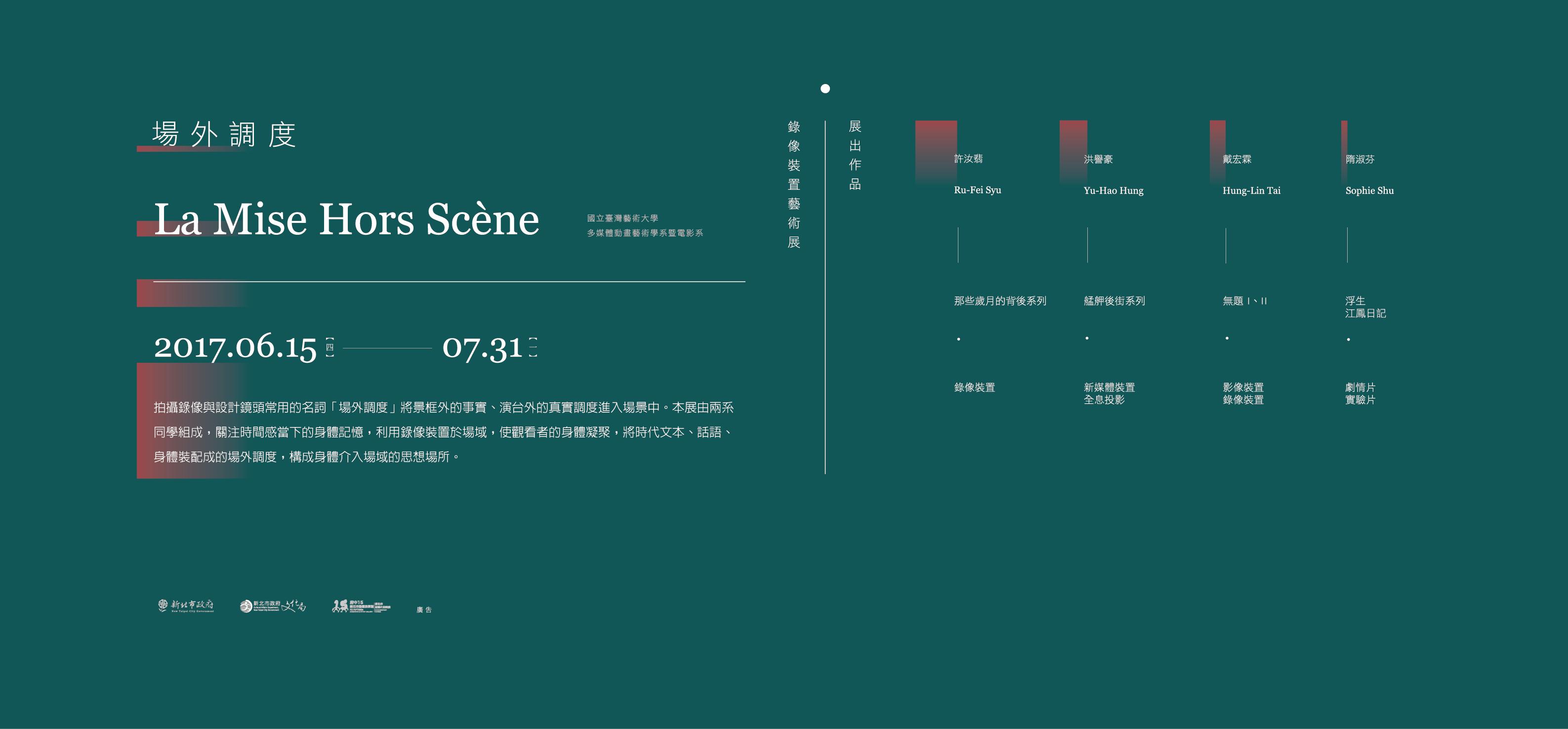 國立台灣藝術大學 多媒體動畫藝術學系暨電影系碩士創作展【場外調度】