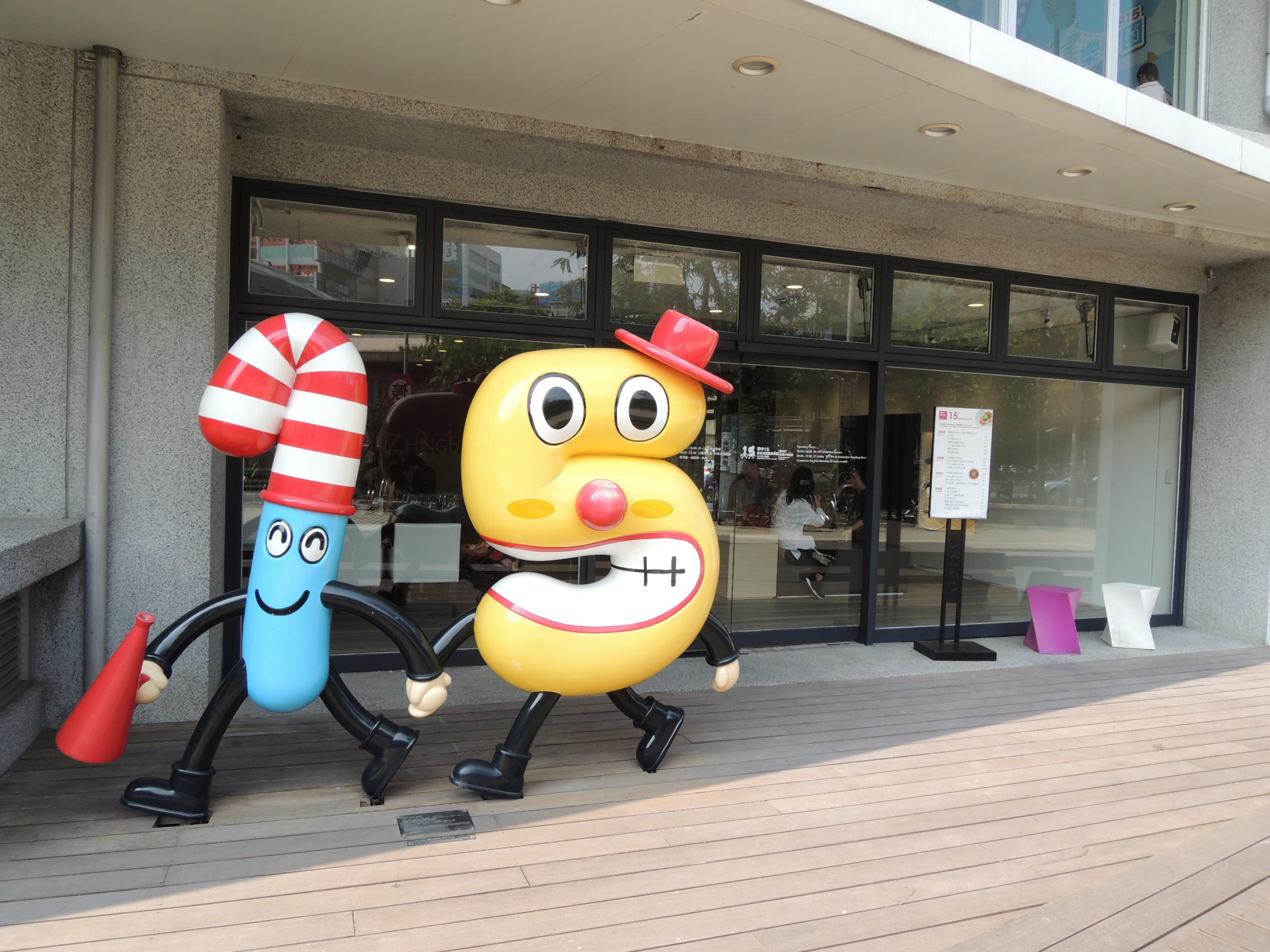 府中15吉祥物&1F服務大廳入口