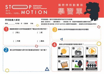 STOP MOTION-國際停格動畫展學習單