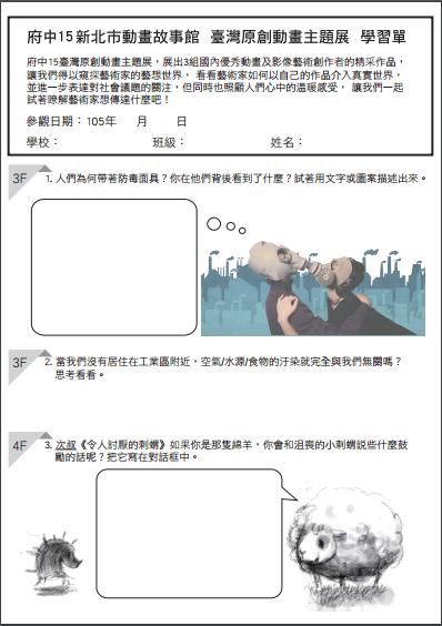 2016臺灣原創動畫主題展學習單