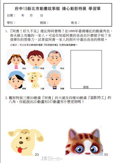 「繪心動影-Animate 2D到3D」特展學習單