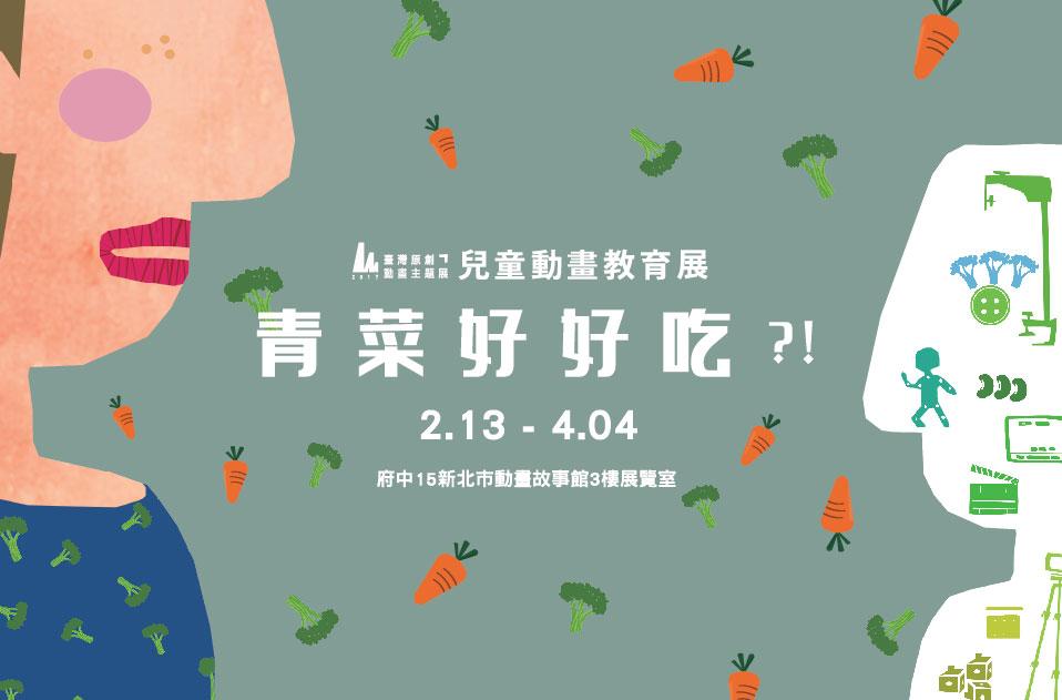 青菜好好吃?!—兒童動畫教育展