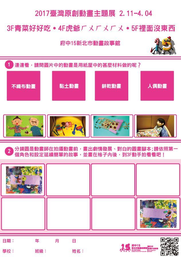 2017臺灣原創動畫主題展學習單
