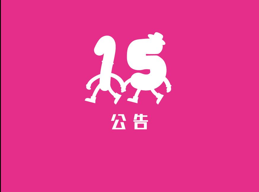 【招標公告】府中15一樓餐飲空間標租