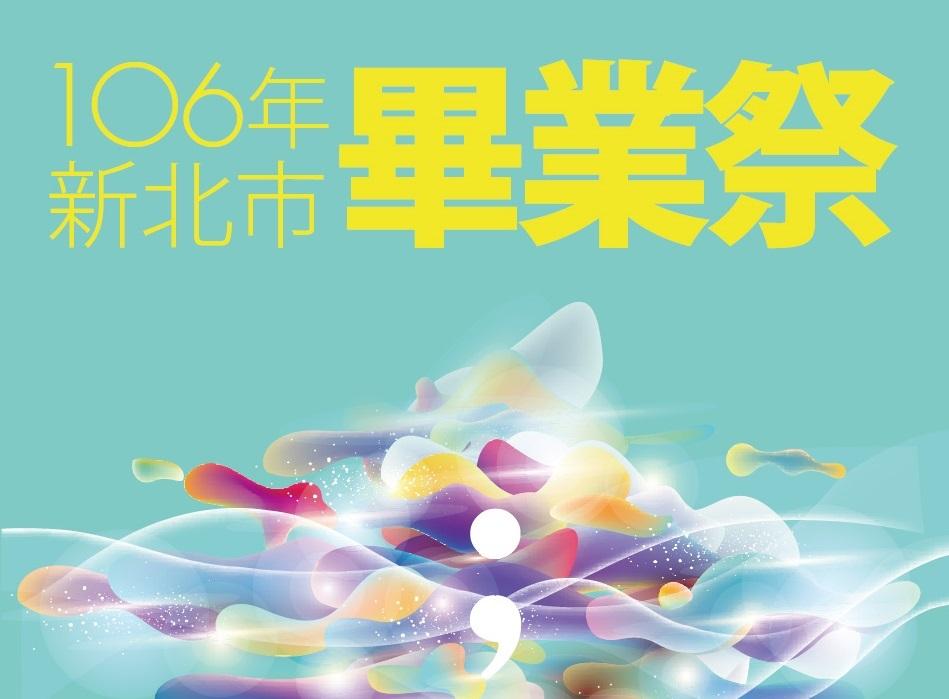 106年畢業祭《青春分號;不句號。》4月8日起開展