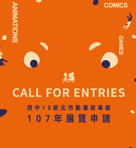 5/1-6/30受理107年展覽申請