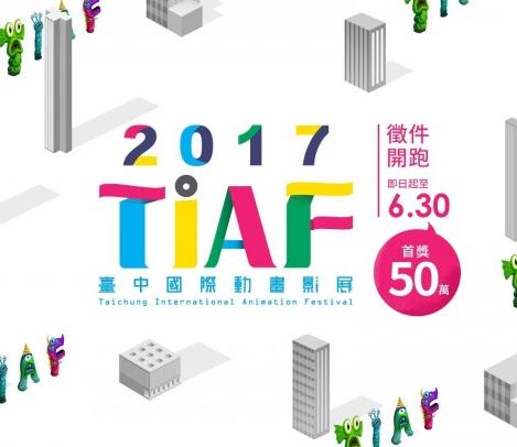 【轉知】2017臺中國際動畫影展徵件競賽