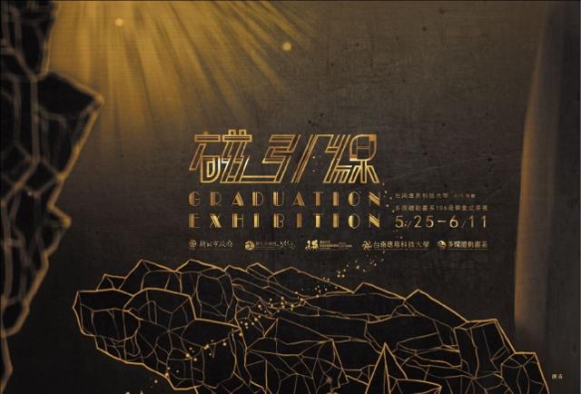 磁引線─台南應用科技大學多媒體動畫系106級畢業展