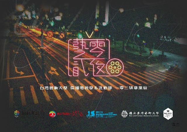 藝零貳夜-國立臺灣藝術大學廣播電視學系102級畢業展