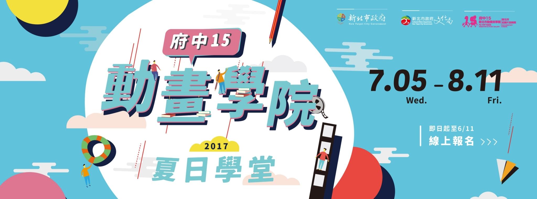 【2017夏日學堂─錄取名單】