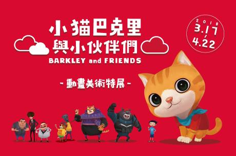 小猫巴克里與小伙伴們─動畫美術特展
