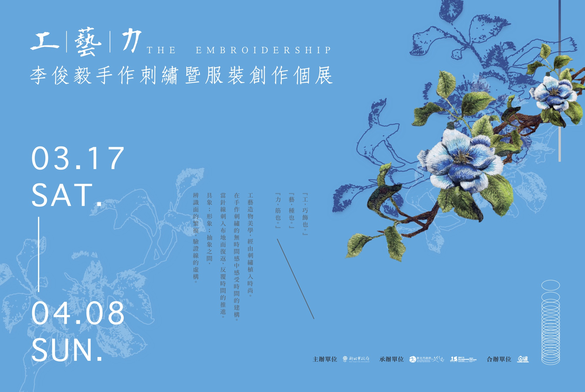 工藝力-李俊毅手作刺繡暨服裝創作個展