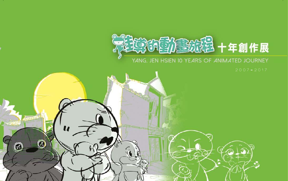 蛙導的動畫旅程—十年創作展