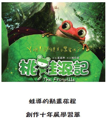 【蛙導的動畫旅程-十年創作展】學習單