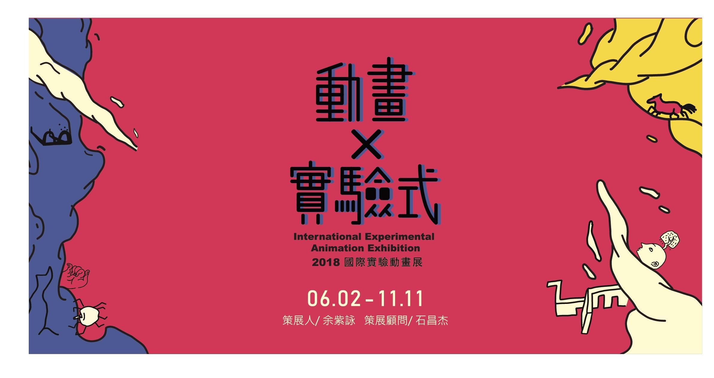 2018國際實驗動畫展