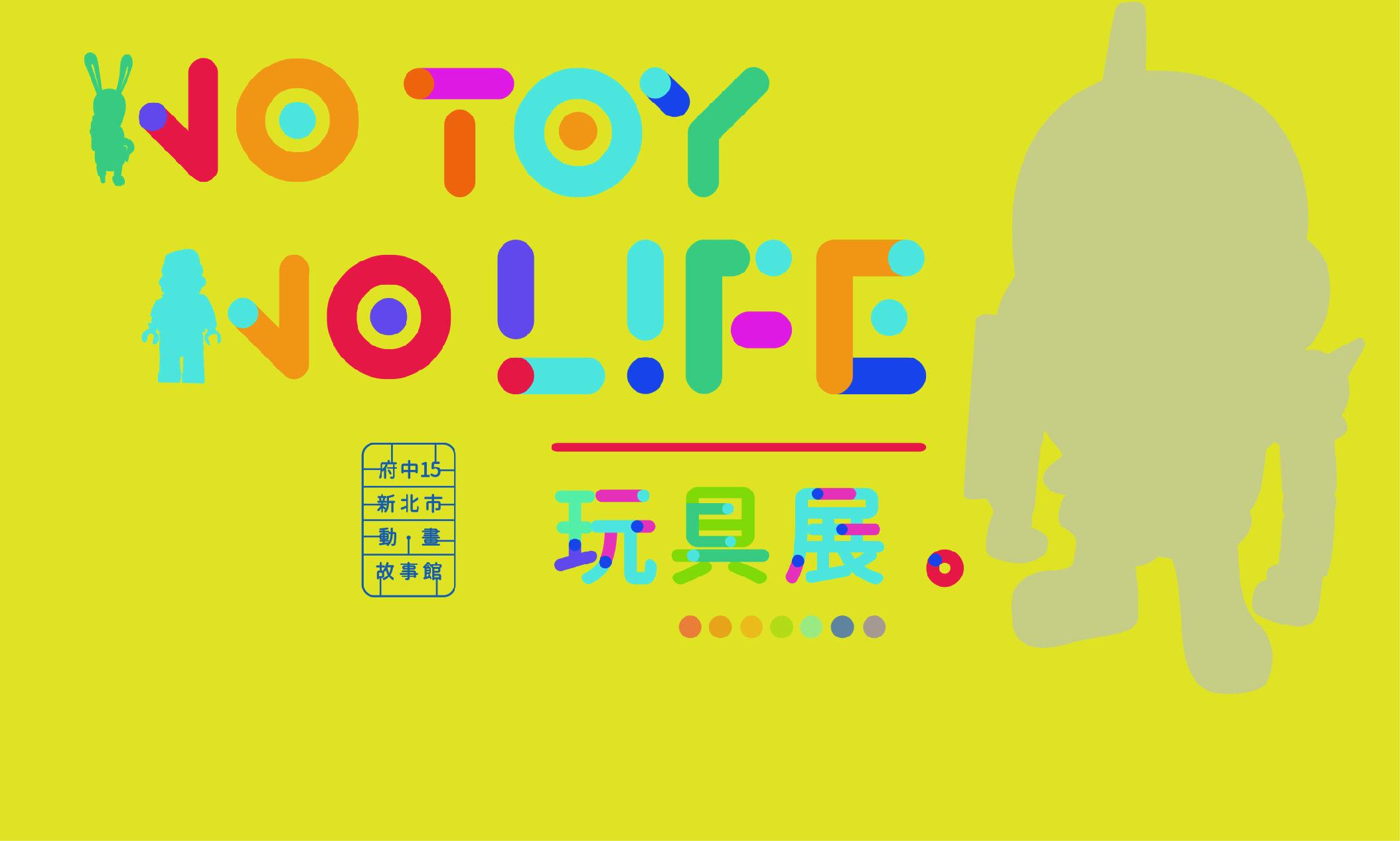 NO TOY, NO LIFE-玩具展