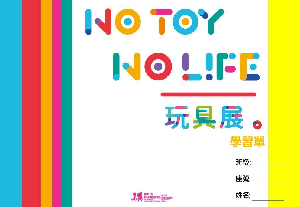 【NO TOY NO LIFE】玩具展學習單