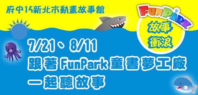 【夏日故事衝浪】跟著FunPark童書夢工廠一起聽故事