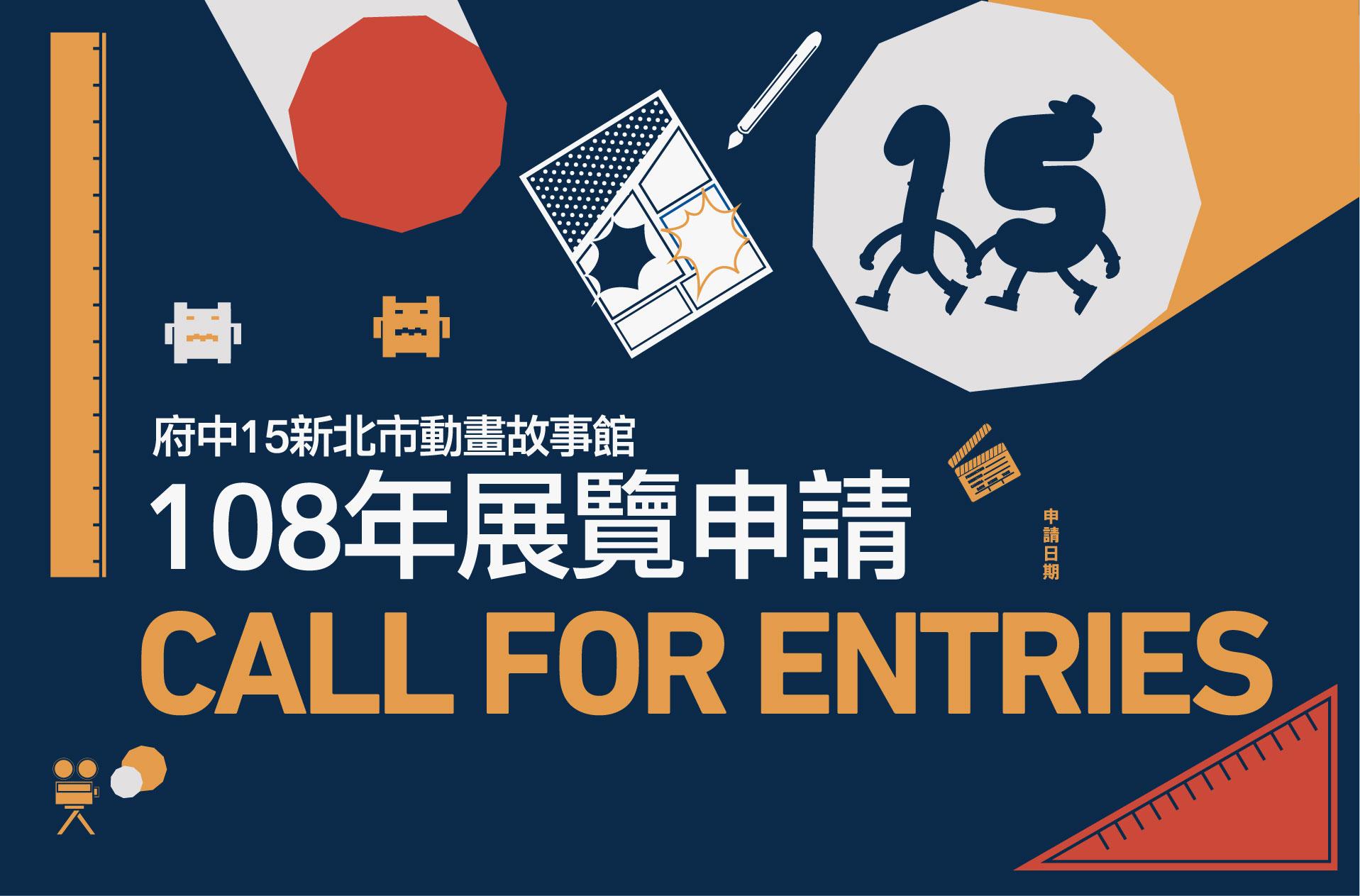 108年展覽申請入選名單