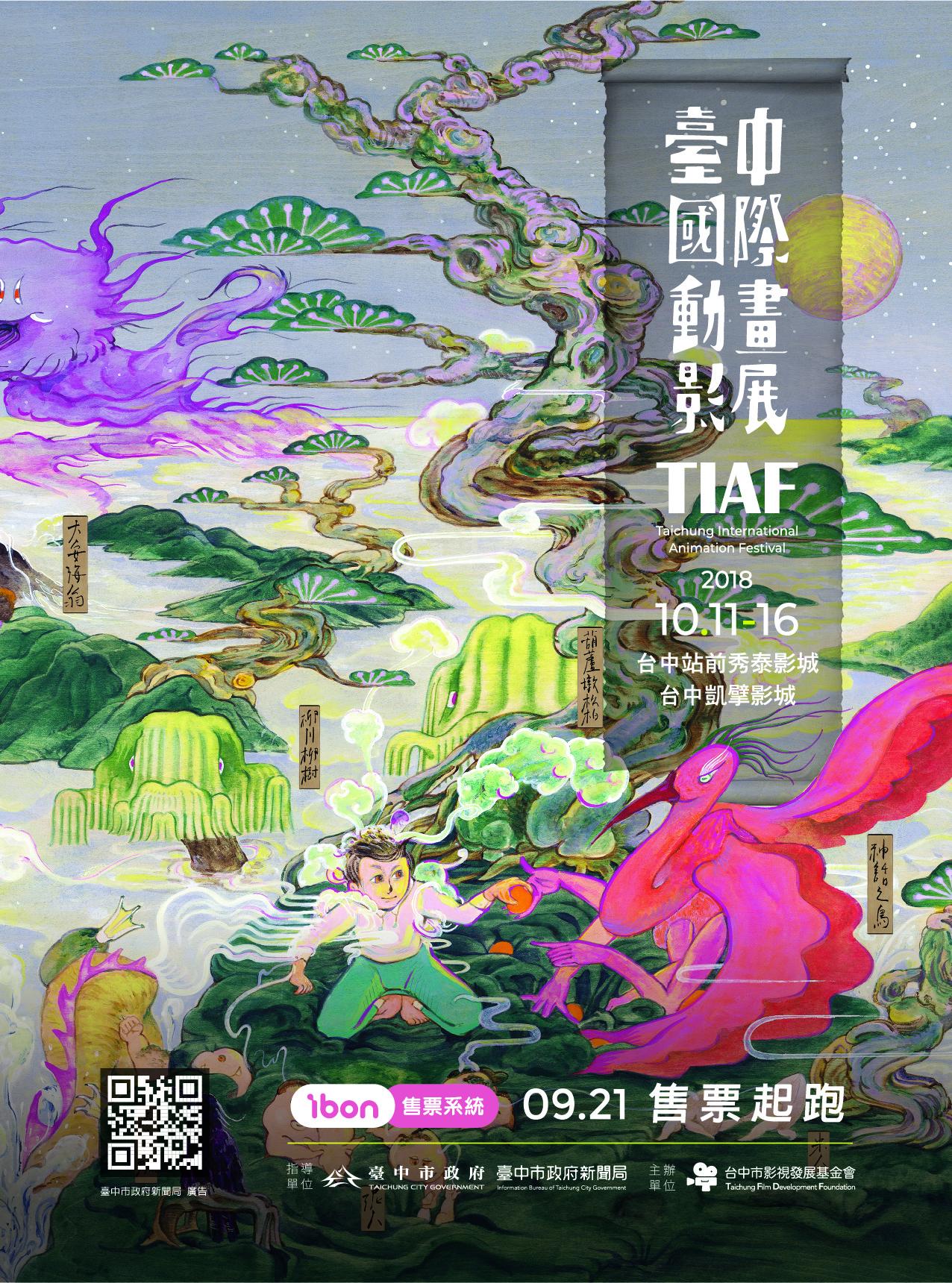 2018臺中國際動畫影展