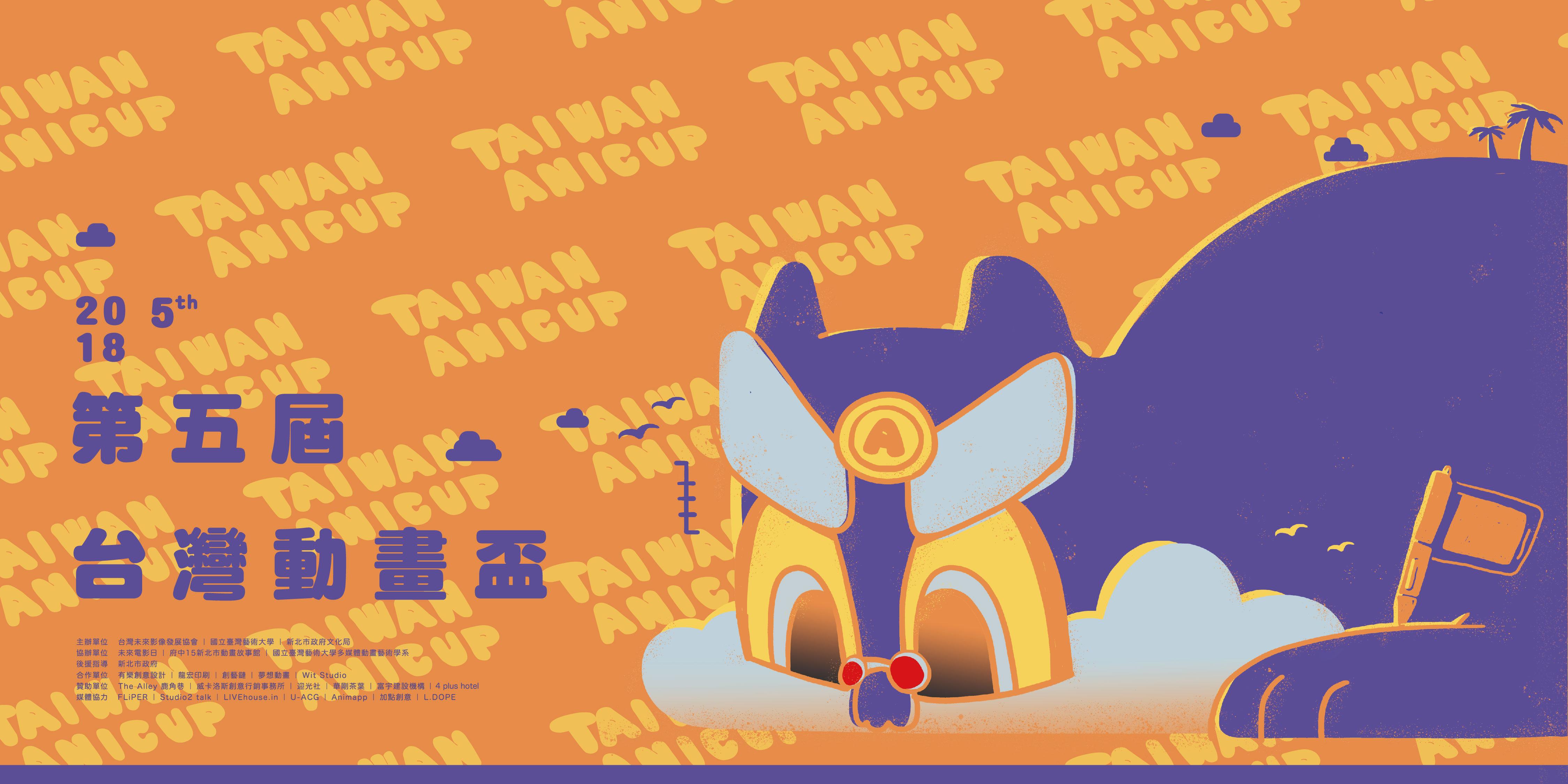2018 第五屆台灣動畫盃