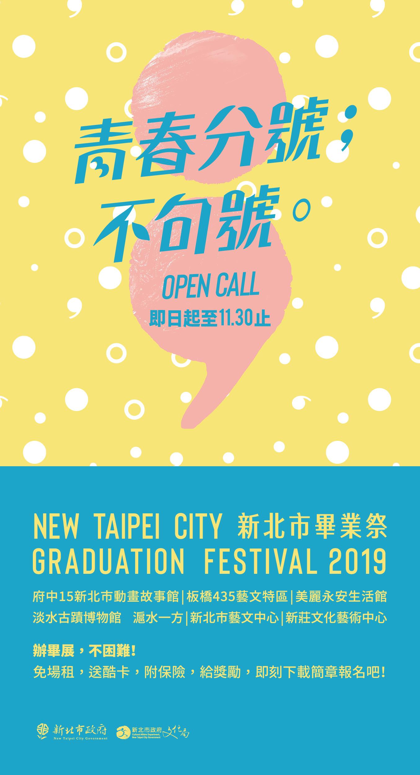 2019新北市畢業祭《青春分號;不句號》徵件中!