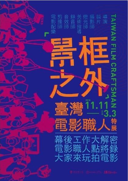 景框之外--臺灣電影職人特展
