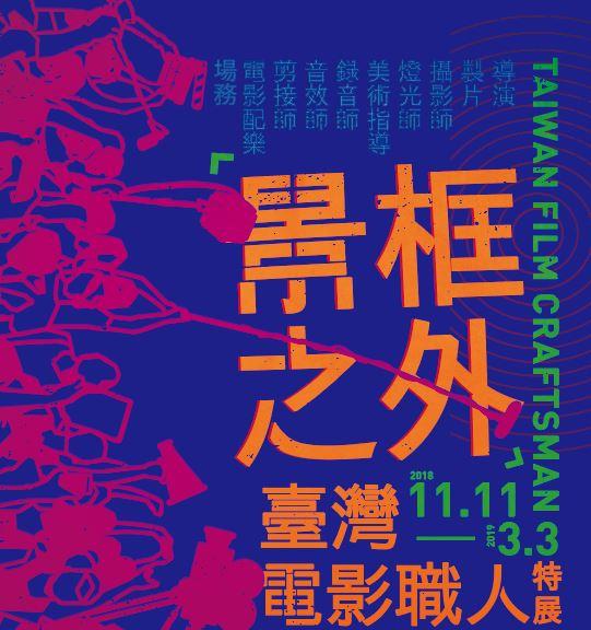 【景框之外-臺灣電影職人特展】學習單