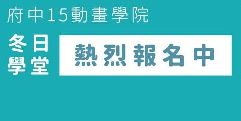 府中15動畫學院-2019冬日學堂