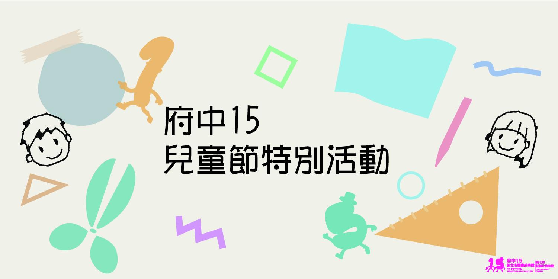 府中15-兒童節特別活動