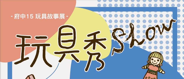 2019府中15【玩具秀Show】抽獎得獎名單