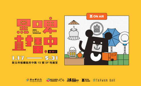 黑啤直播中-BEERU is on air at TAIWAN BAR特展