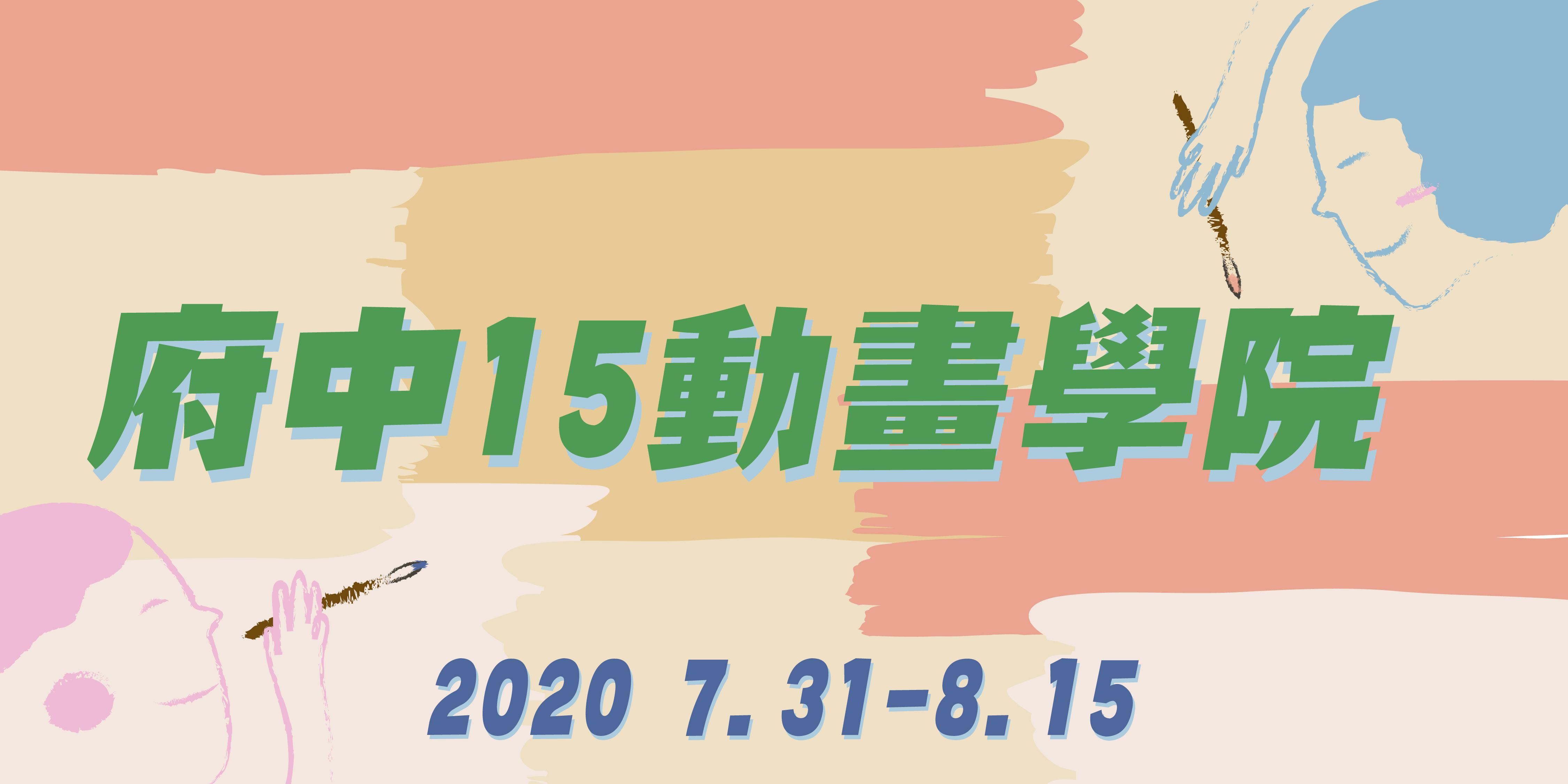 府中15動畫學院-2020夏日學堂