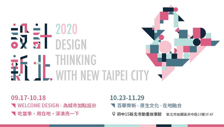 2020設計新北特展