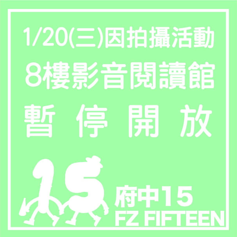 1月20日本館8樓影音閱讀館暫停開放