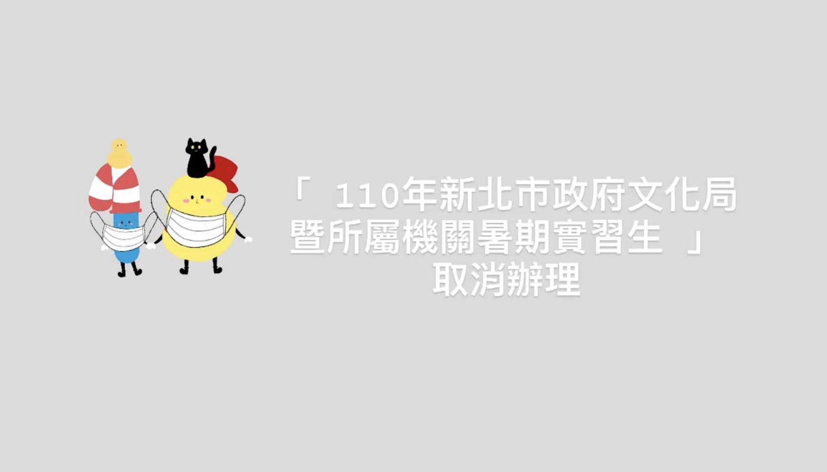 「 110年新北市政府文化局暨所屬機關暑期實習生 」取消辦理