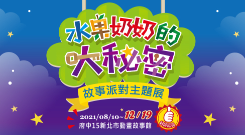 水果奶奶的大秘密-故事派對主題展,好評延長至12/19!!